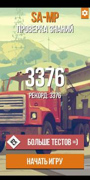 SAMP QUIZ   ПРОВЕРКА ЗНАНИЙ screenshot 4