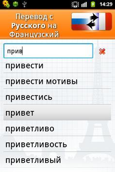 Французский? ОК! screenshot 3