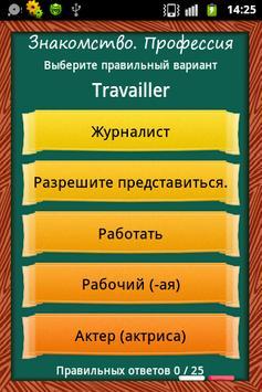 Французский? ОК! screenshot 2