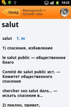 Французский? ОК! screenshot 4