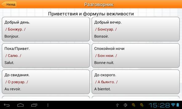 Французский? ОК! screenshot 6