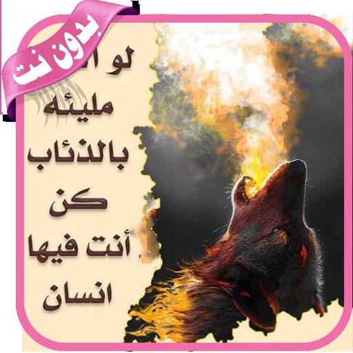 حكم و أقوال عن الحياة 2019 - بدون نت