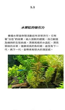水草缸懶人包-免費預覽版本  水草、魚、魚缸, Aquatic Planting, Aquarium screenshot 3