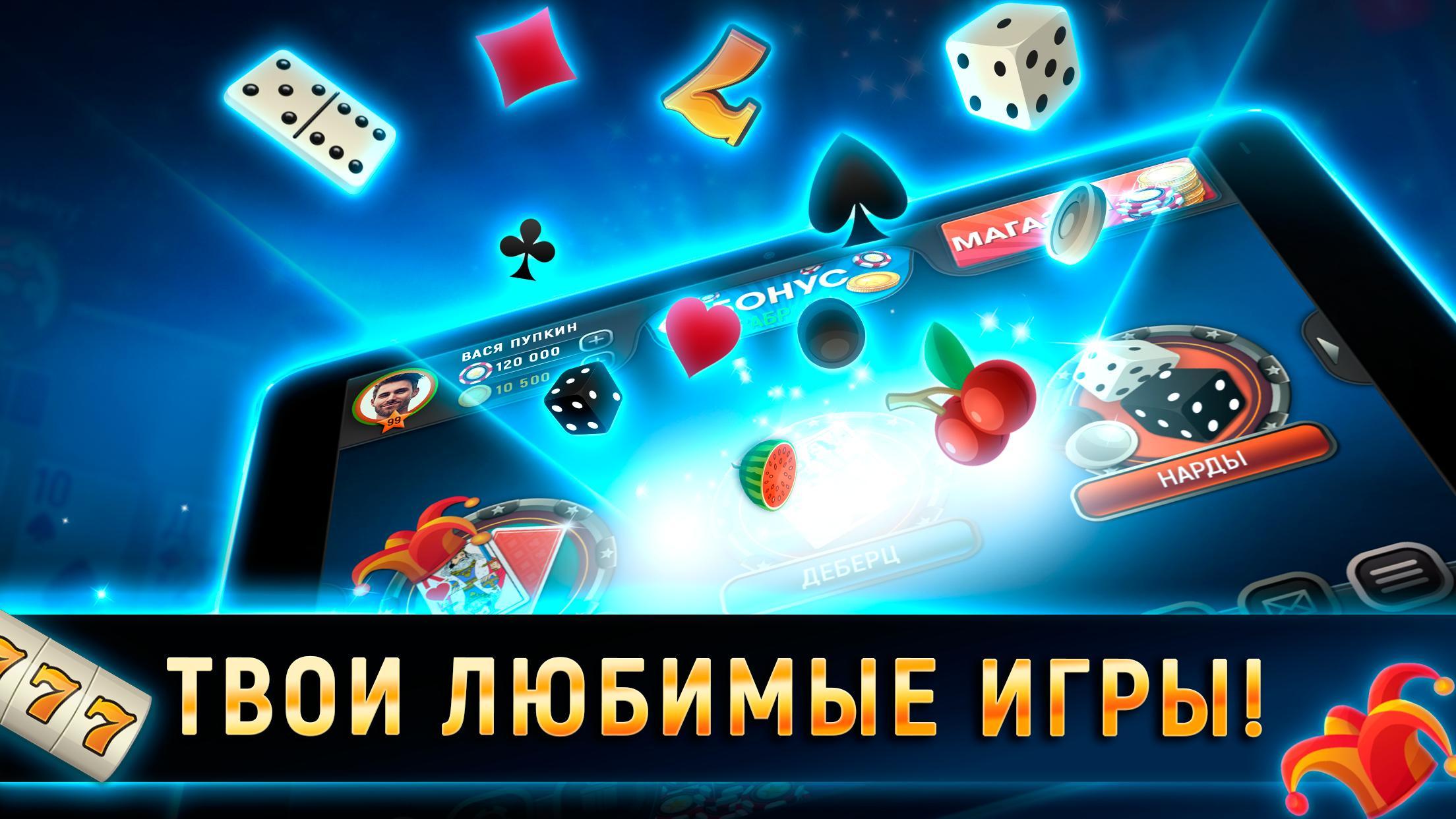 казино онлайн где можно выигрывать