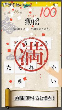 漢字読み方判定2 実践編 大学入試レベル screenshot 3