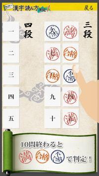 漢字読み方判定2 実践編 大学入試レベル screenshot 11