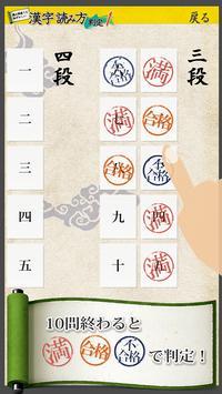 漢字読み方判定2 実践編 大学入試レベル screenshot 1