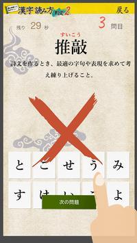 漢字読み方判定2 実践編 大学入試レベル screenshot 4