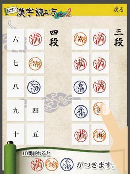 漢字読み方判定2 実践編 大学入試レベル screenshot 6