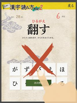 漢字読み方判定2 実践編 大学入試レベル screenshot 9