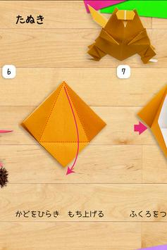 Kids Origami 6 Free screenshot 2