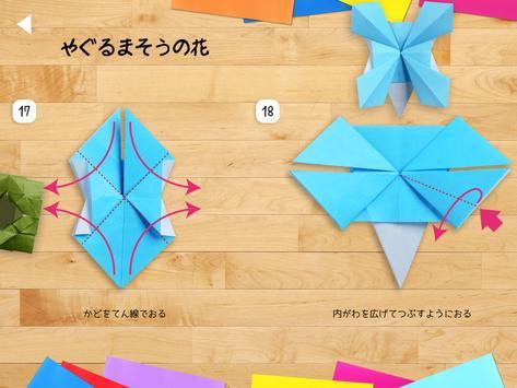 Kids Origami 6 Free screenshot 5