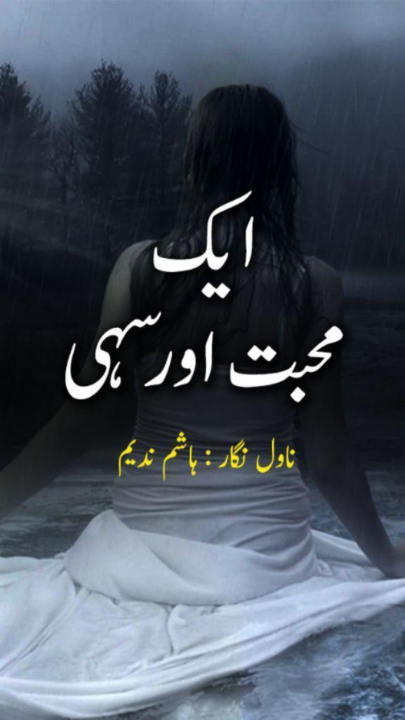 Aik Mohabbat Aur Sahi By Hashim Nadeem Offline For Android Apk Download