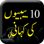 10 Bibiyon ki Kahani icon
