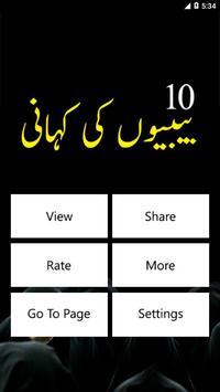 10 Bibiyon ki Kahani screenshot 1