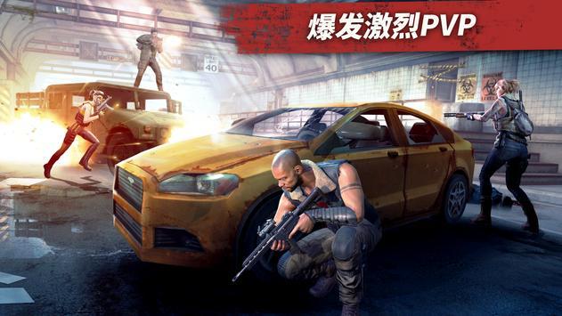 求生之路: PvP 殭屍射擊遊戲。 末日危機,在殭屍世界中生存 射击游戏 截图 2