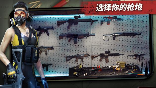 求生之路: PvP 殭屍射擊遊戲。 末日危機,在殭屍世界中生存 射击游戏 截图 5