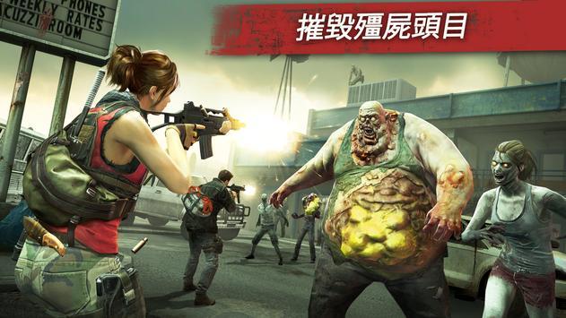 求生之路: PvP 殭屍射擊遊戲。 末日危機,在殭屍世界中生存 射击游戏 截圖 3