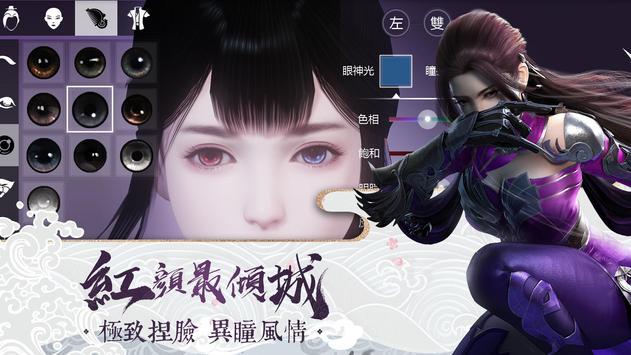 江湖大夢 تصوير الشاشة 4