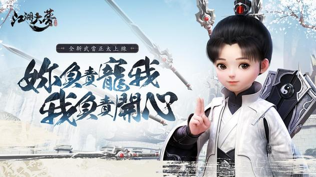 江湖大夢 poster