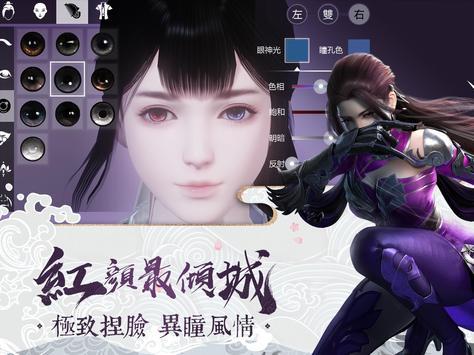 江湖大夢 screenshot 11
