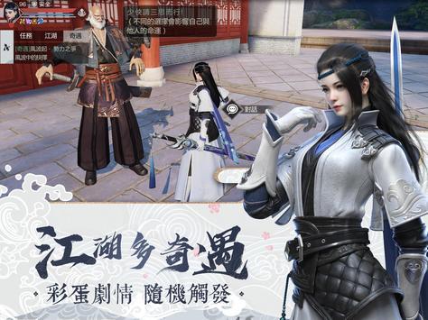 江湖大夢 تصوير الشاشة 11