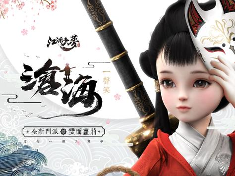 江湖大夢 تصوير الشاشة 15