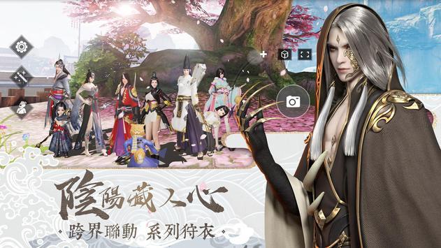 江湖大夢 تصوير الشاشة 18