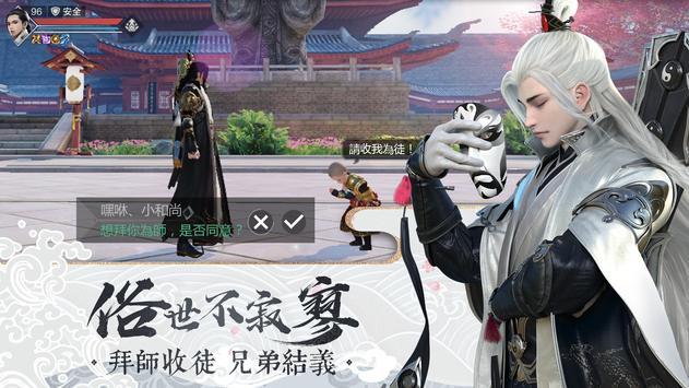 江湖大夢 screenshot 19