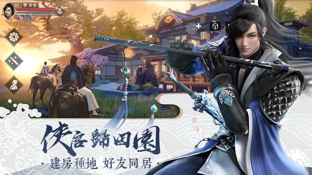 江湖大夢 screenshot 1