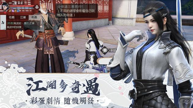江湖大夢 screenshot 3