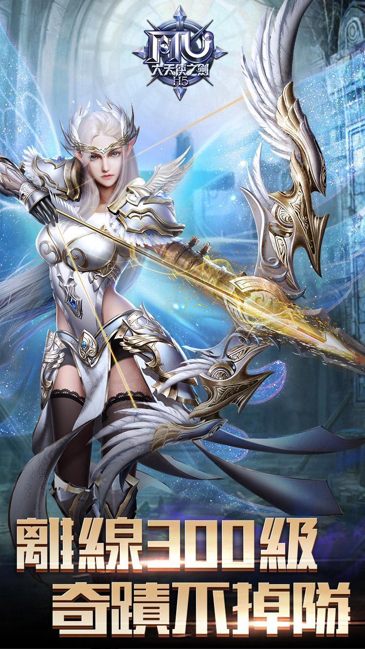 大 天使 之 劍 h5 網頁 版