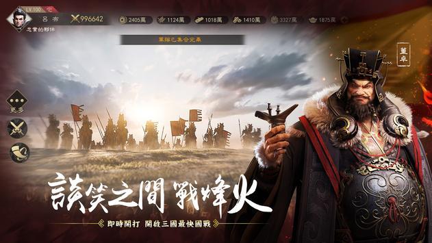 三國:英雄的榮光 スクリーンショット 11