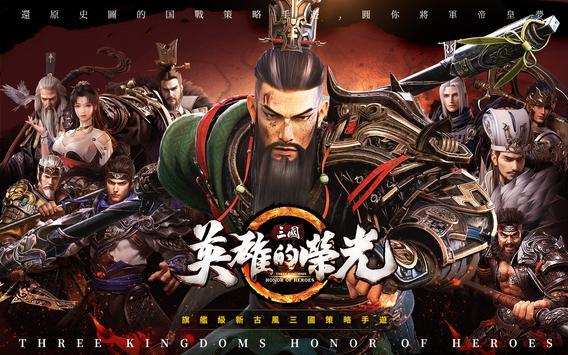 三國:英雄的榮光 スクリーンショット 5