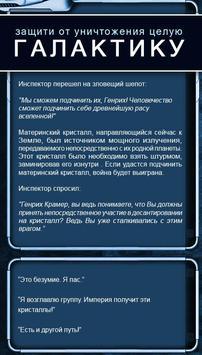 Текстовые Квесты screenshot 3