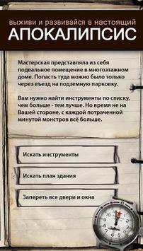 Текстовые Квесты screenshot 1