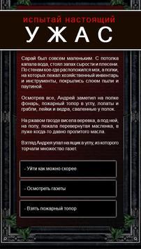 Текстовые Квесты screenshot 2
