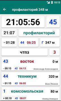 TransGPS 74 screenshot 1