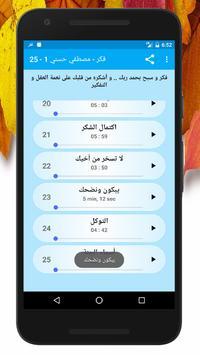 مصطفى حسني - فكر -  1 الى 25 screenshot 3