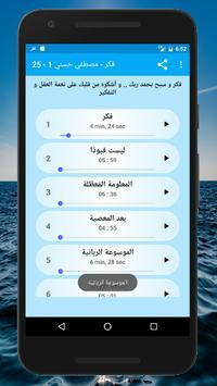 مصطفى حسني - فكر -  1 الى 25 poster