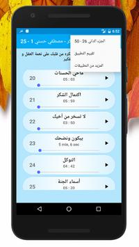 مصطفى حسني - فكر -  1 الى 25 screenshot 1
