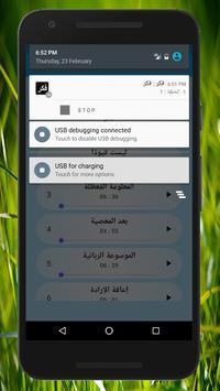 مصطفى حسني - فكر -  1 الى 25 screenshot 7