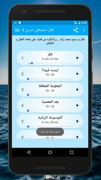 مصطفى حسني - فكر -  1 الى 25 screenshot 5