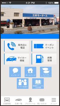 三好モータースアプリ screenshot 1