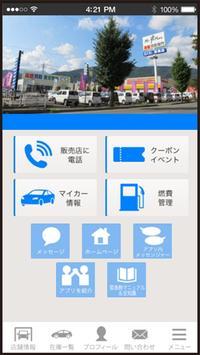 -若槻店- screenshot 1