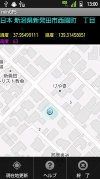minGPS screenshot 1