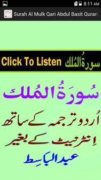 Urdu Surah Mulk Audio Basit poster