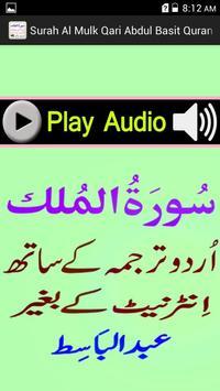 Urdu Surah Mulk Audio Basit screenshot 1