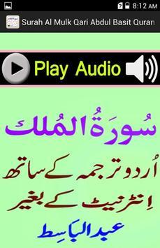 Urdu Surah Mulk Audio Basit screenshot 2