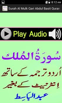 Urdu Surah Mulk Audio Basit screenshot 3